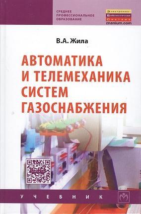 Жила В. Автоматика и телемеханика систем газоснабжения Учебник