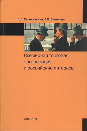 Халевинская Е., Вавилова Е. Всемирная торговая организация и российские интересы вавилова 89 авиабилеты