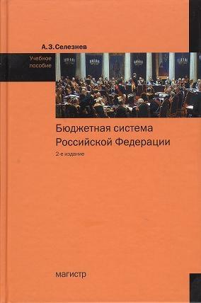 Селезнев А. Бюджетная система Российской Федерации учебное пособие 2-е издание переработанное и дополненное