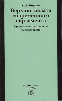 Верхняя палата современного парламента сравнительно-правовое исследование
