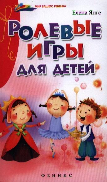 ролевые игры Янге Е. Ролевые игры для детей