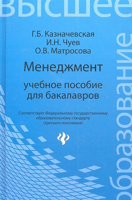 Казначевская Г., Чуев И., Матросова О. Менеджмент Учебное пособие для бакалавров