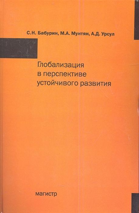 Бабурин С., Мунтян М., Урсул А. Глобализация в перспективе устройчивого развития