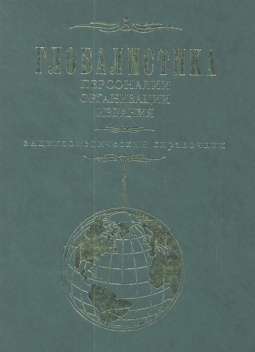 Глобалистика Персоналии Организации Издания Энциклопедический справочник