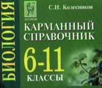 Биология. Карманный справочник. 6-11 классы
