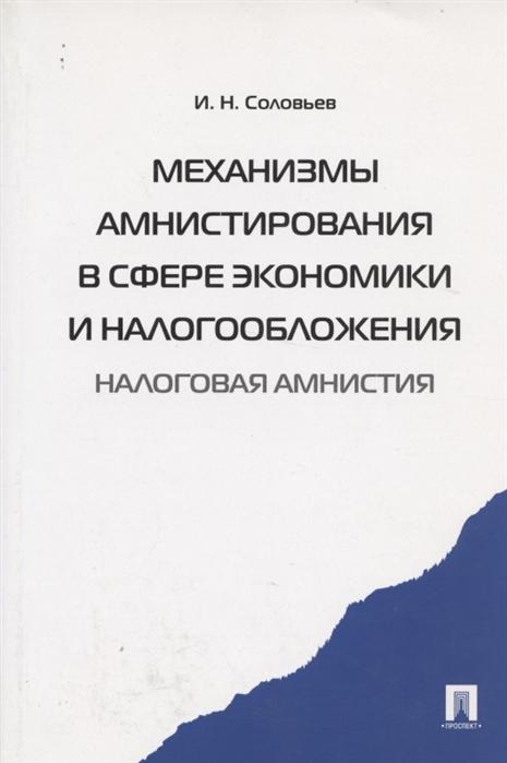 Механизмы амнистирования в сфере экономики и налогообложения Налоговая амнистия