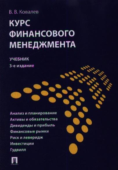 Ковалев В. Курс финансового менеджмента Учебник 3-е издание