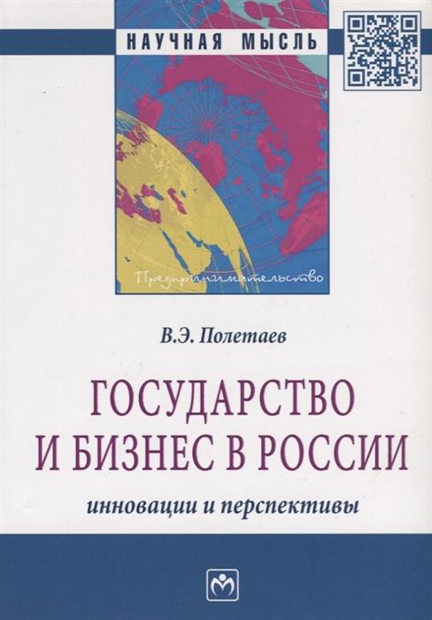 Государство и бизнес в России инновации и перспективы Монография