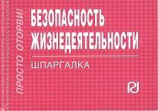 Безопасность жизнедеятельности Шпаргалка