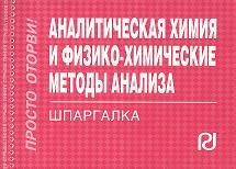 Аналитическая химия и физико-химические методы анализа Шпаргалка п панкратьев лабораторные методы исследования минерального сырья физико химические методы исследования