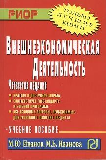 Иванов М., Иванова М. Внешнеэкономическая деятельность Учебное пособие Четвертое издание