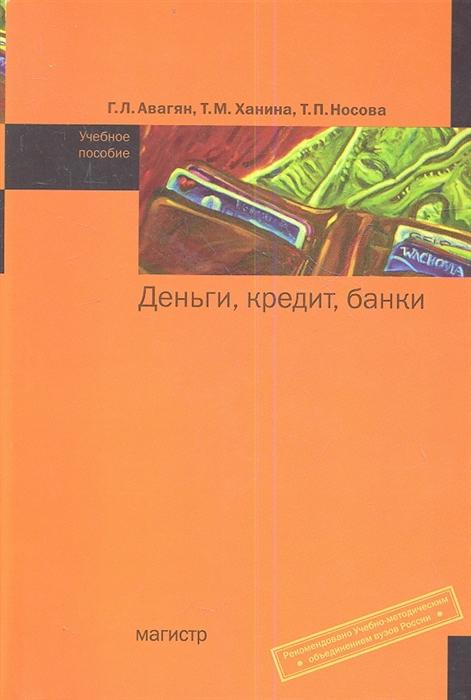 Авагян Г., Ханина Т., Носова Т. Деньги кредит банки Учебное пособие