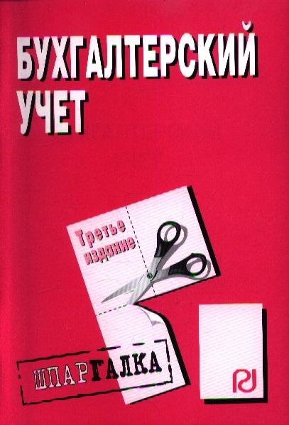 Бухгалтерский учет Шпаргалка Третье издание