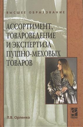 Орленко Л. Ассортимент товароведение и экспертиза пушно-меховых товаров учебное пособие