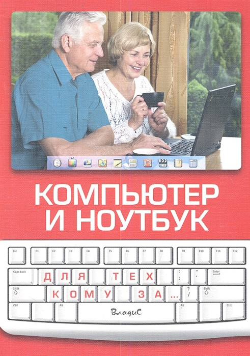 Булгакова И. Компьютер и ноутбук Для тех кому за