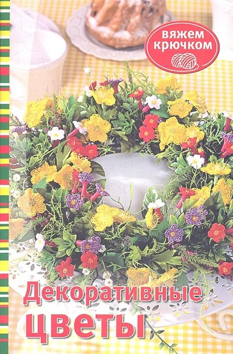 Зуевская Е. (ред.) Декоративные цветы