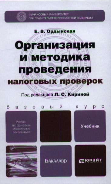Ордынская Е. Организация и методика проведения налоговых проверок Учебник для академического бакалавриата