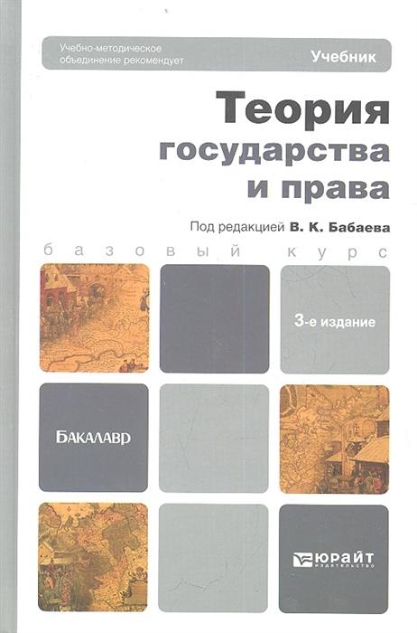Теория государства и права Учебник для бакалавров 3-е издание переработанное и дополненное
