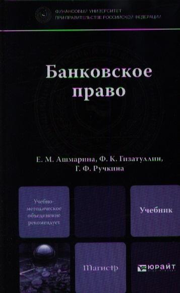 цены на Ашмарина Е., Гизатуллин Ф., Ручкина Г. Банковское право Учебник и практикум  в интернет-магазинах