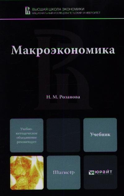 Розанова Н. Макроэкономика Учебник для магистров ромер д высшая макроэкономика учебник