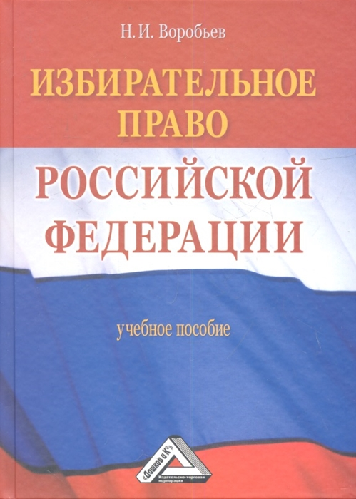Воробьев Н. Избирательное право Российской Федерации Учебное пособие недорого