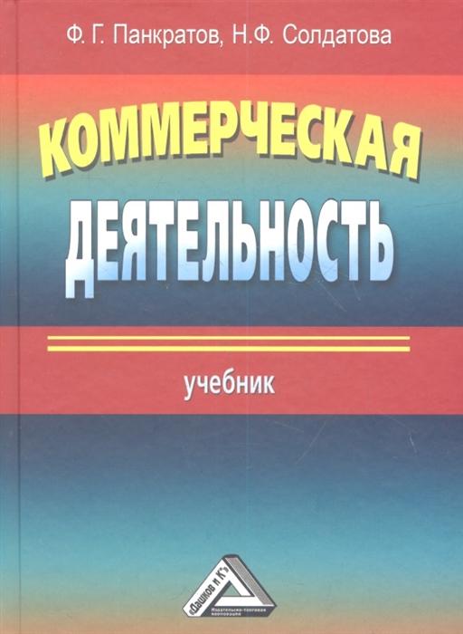 Коммерческая деятельность Учебник 13-е издание переработанное и дополненное