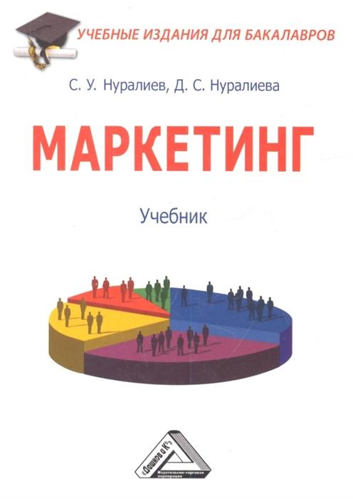 Маркетинг Учебник
