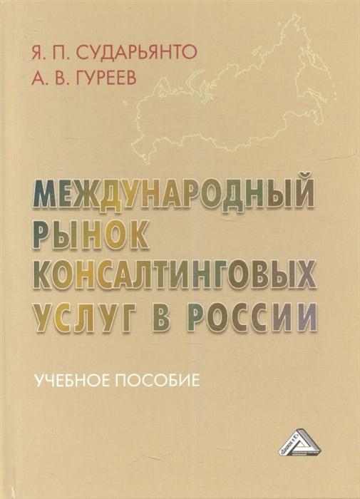 Международный рынок консалтинговых услуг в России Учебное пособие