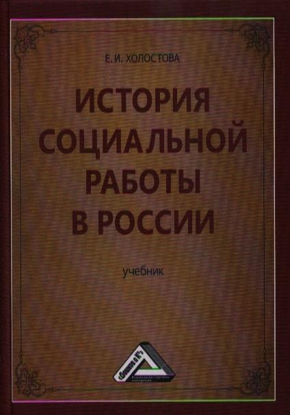 История социальной работы в России Учебник