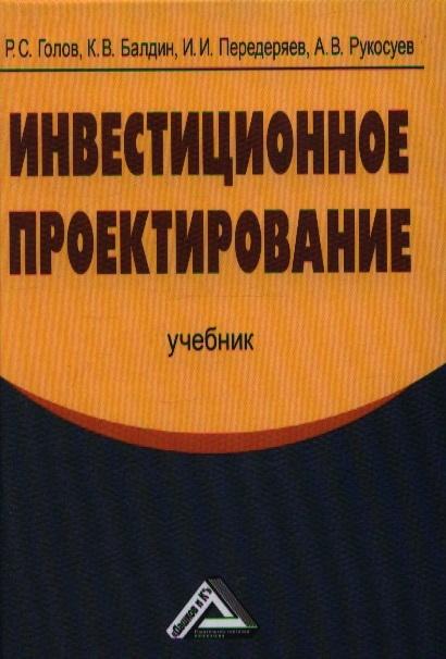 Инвестиционное проектирование Учебник 3-е издание