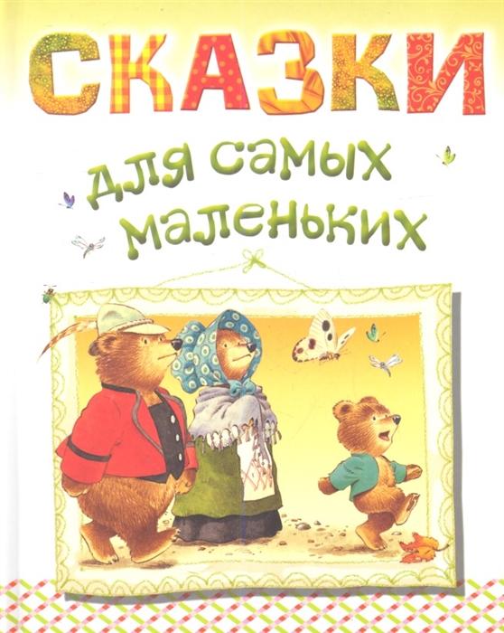 Крылов И., Карганова Е., Летова С., Тарловский М. Сказки для самых маленьких карганова е сказки
