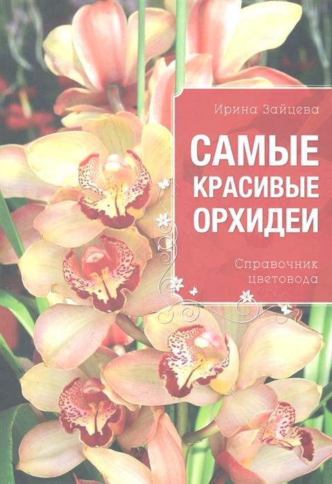 Самые красивые орхидеи Справочник цветовода