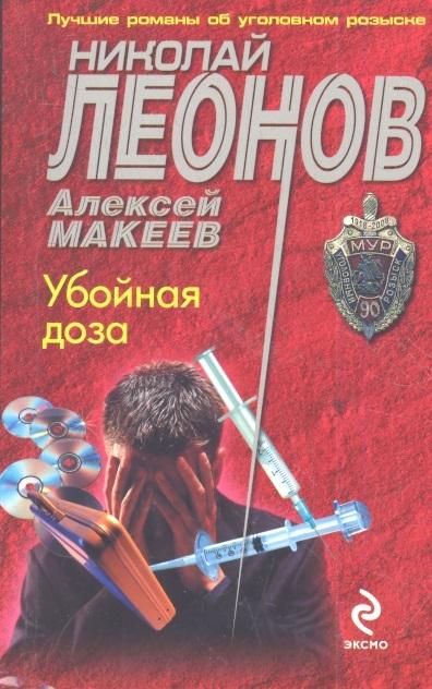 Леонов Н., Макеев А. Убойная доза леонов н макеев а доза для тигра