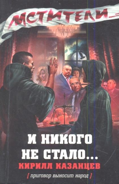 Фото - Казанцев К. И никого не стало казанцев к инстинкт победителя