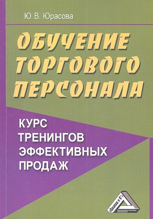 Обучение торгового персонала - курс тренингов эффективных продаж 2-е издание