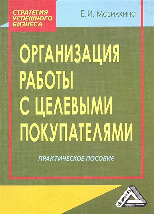Организация работы с целевыми покупателями Практическое пособие 2-е издание