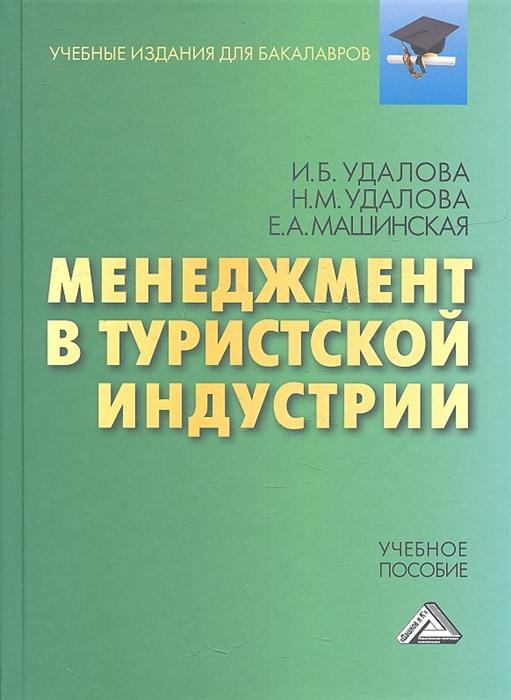 Менеджмент в туристической индустрии Учебное пособие