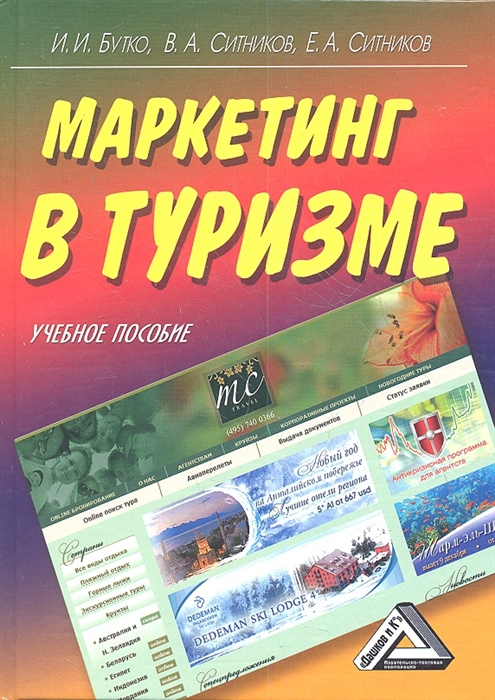 Маркетинг в туризме Учебное пособие 2-е издание