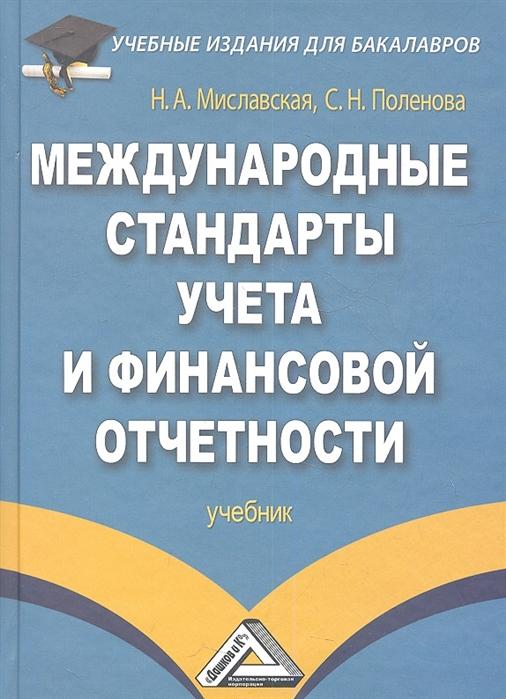 Международные стандарты учета и финансовой отчетности Учебник