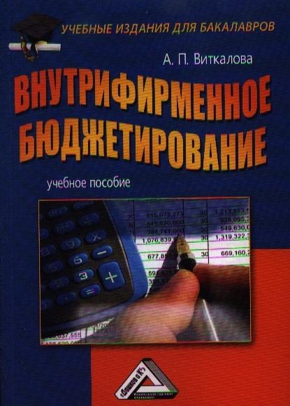 Внутрифирменное бюджетирование Учебное пособие