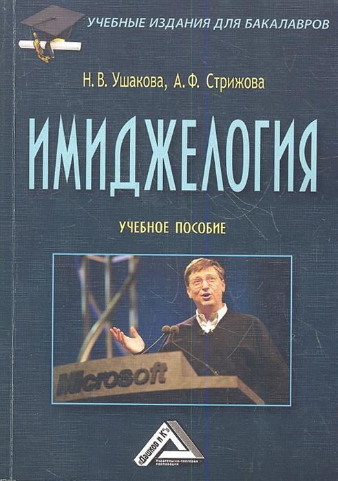 Ушакова Н., Стрижова А. Имиджелогия Учебное пособие 3-е издание исправленное цена и фото