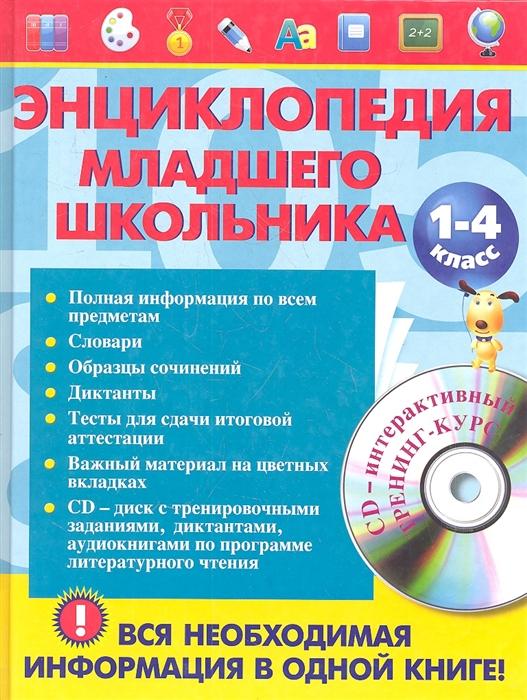 Жилинская А. (ред.) Энциклопедия младшего школьника 1-4 класс CD цены