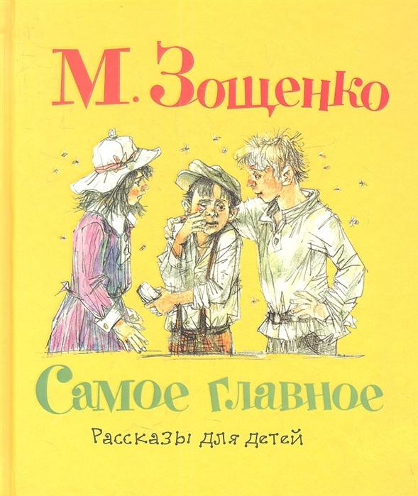 Купить Самое главное Рассказы для детей, Малыш, Проза для детей. Повести, рассказы