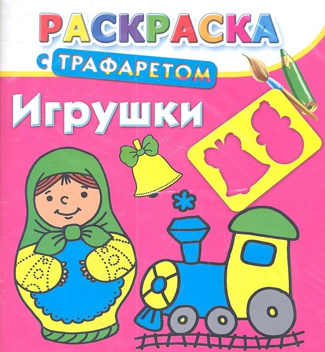 Арянова Н. (ред.) Игрушки Раскраска с трафаретом цена