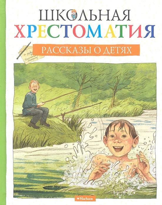 Громова О. (худ.) Рассказы о детях цена и фото