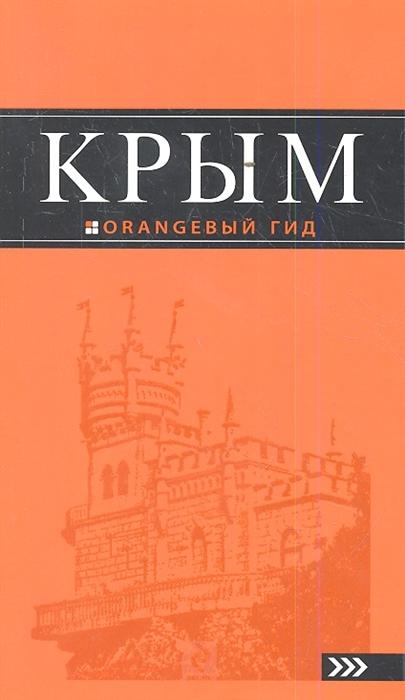 Крым 4-е издание исправленное и дополненное