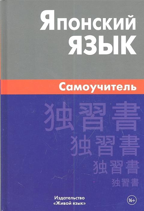 Байков А. Японский язык Самоучитель