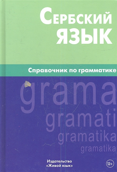 Чарский В. Сербский язык Справочник по грамматике цена