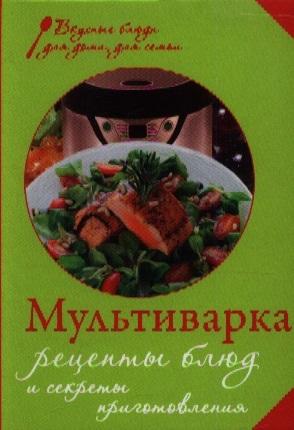 Левашева Е. (ред.) Мультиварка Рецепты блюд и секреты приготовления