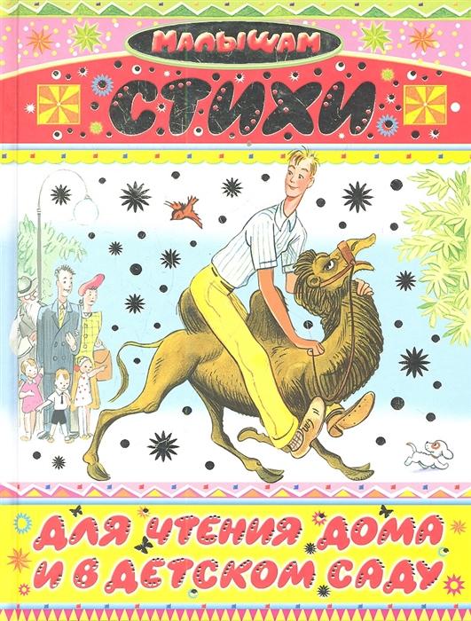 купить Николаева А. (ред.) Стихи для чтения дома и в детском саду дешево